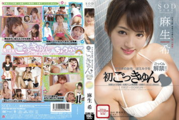 STAR-364 Aso rare Kyun Cum First the milk of your port ○ Ochi