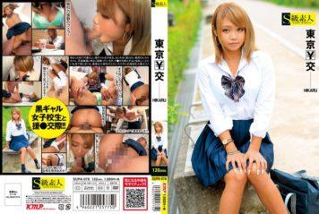 SUPA-078 Tokyo ¥ Exchange HIKARU