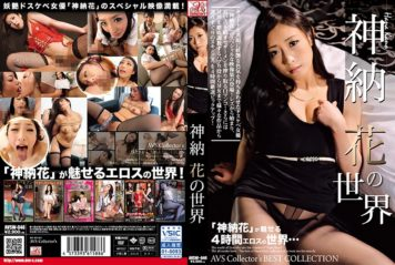 AVSW-046 Kan'no Flower Of The World