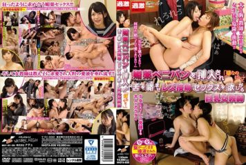 "NHDTA-938 It Is Inserted Into The Aphrodisiac Strap-on Dildo ""unpleasant To ..."" Tongue Entwined Lesbian Kiss Sex Coveted Busty Woman Teacher"