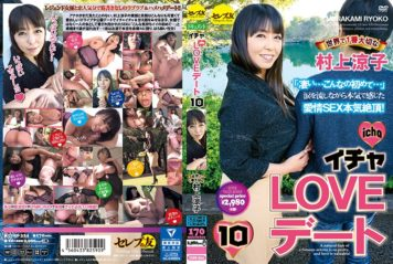 CESD-324 Icha LOVE Dating 10 No. 1 Important Ryoko Murakami In The World