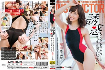 MXGS-933 Of Temptation Instructor Etch Personal Lessons HiMuko Saeka
