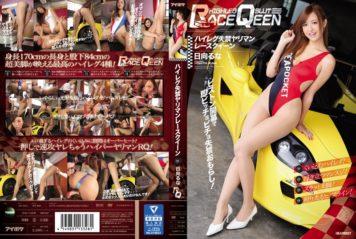 IPZ-894 I Ru Highleg Incontinence Bimbo Race Queen Hinata
