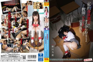 "SVDVD-589 Pies In The Teacher Is Called ""I From The Private Body Measurements"" Le ○-flops Have Been School Girls Sakaegawa Noa"