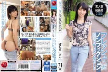JUY-092 Fresh Married Nonfiction Capstone Documentary! ! International Tekibi Ass Wife 31-year-old Makiko's Returnees