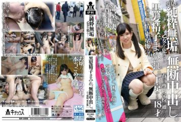 KTKL-008 Hanru The Innocent Maiden To Dream!Black Hair Sperm Covered.Pies Without Permission.Ah Heartless.Tokyo Scary.