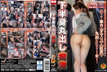 NHDTA-946 Lower Body Bare Molester