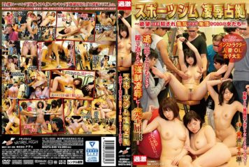 NHDTA-948 Sport Gym Humiliation Occupation - Remains Fucked Women Be Allowed To Climax Can Not Be Resistance Of Desire