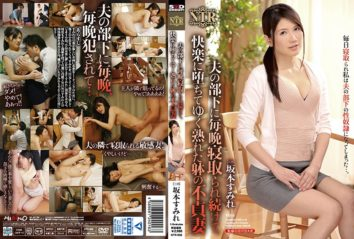 NTR-058 Continue Cuckold Every Night To Subordinates Of The Husband, Violet Body Unfaithful Wife Sakamoto Of Ripe Yuku Fallen To Pleasure