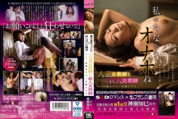 SDMU-519 SOD Romance × France Shoin Original Kanze Tomomi Married Female Teacher And A Rookie Female Teacher ~ I ~ Ne Your Onaho