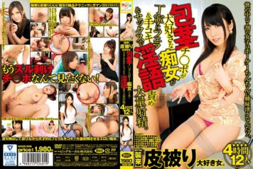 WSSR-008 [Attack] Skin Suffer Love Woman.Love Circumcised Ji ○ Port Slut Is Carefully Dirty Blame Mass Ejaculation Blow & Handjob & Sex.4 Hours 12 People