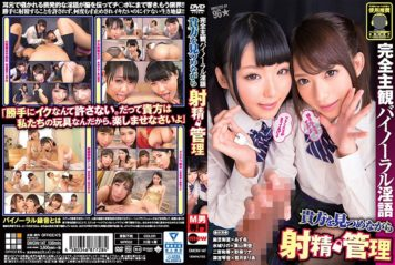 DMOW-147 Ejaculation Management While Staring At You Completely Subjective Binaural Dirty