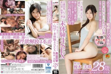 SDNM-105 Not Experience 4SEX Seeking Misaki Enomoto 28-year-old Chapter 3, Full Of Desire And Love Juice Later Than The Third Time Of Infidelity Husband Abandoned The Face As A Wife Uncontrollably The ○ Port To The Extraordinary Pleasure