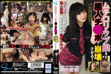 SKBK-023 The Muchiroriubu Daughter Disrupt Blacks Chi ● Po! Seto Airi