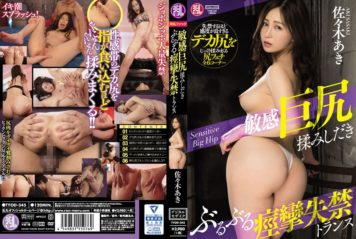 TYOD-345 Sensitive Big Massage Shidaki Trembling Convulsions Incontinence Transformer Aki Sasaki