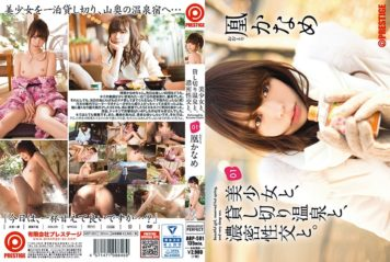 ABP-581 And Beautiful Girl, And Chartered Hot Spring, And Dense Sexual Intercourse.01 Firebird Kaname