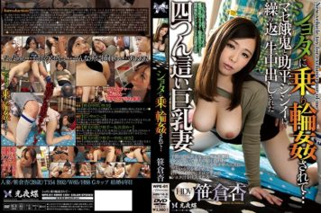 WPE-61 Take The Shota Been Gangbang ... An Sasakura