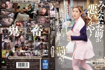 IPZ-913 Everyone You Can Do Bad And!Idea To Tut!Punishment And Was Left Out Of The Reality To Me Other Than Ji ○ Port! Akari Maijima