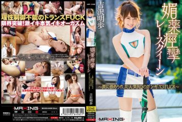 MXGS-946 Gangimari FUCK ~ Akiho Yoshizawa Of Fitted Popular RQ To Aphrodisiac Convulsions Race Queen-trap