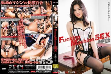 MXGS-950 Fucking Machine SEX Yuri Nagase
