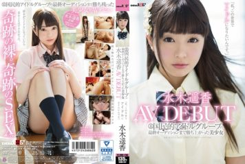 """SDMU-567 The Final Audition To Win Rose Pretty Haruka Mizuki AV Debut Of A Certain National Idol Group """"I Am, I Want To Be Idle In This World."""""""