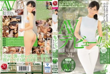 "JUY-116 First Take Real Housewife AV Performers Documents That Married Woman, Transformation Per ... Certain IT Companies Active Duty ""Nice Ass"" Receptionist AV Debut! ! Wakui Asayui"