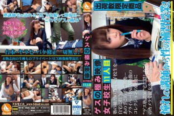 CMI-102 Extremity Video School Girls 11 Glance Of Guess