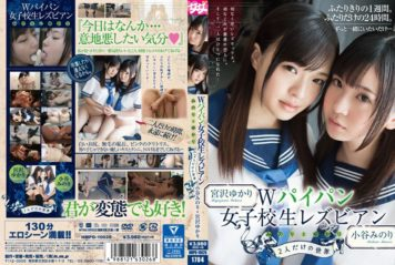 HMPD-10026 World Of W Shaved School Girls Lesbian Minori And Yukari Two People Only