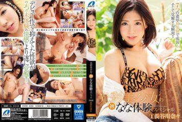 XVSR-220 First Glow Pretty Nana Experience Special Nana Hasegawa