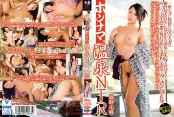 JKSR-283 Hon'nama.Hot Springs NTR Miho Tsuno