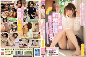 MIAE-048 I Was Forced To Rehabilitate In Ejaculation Management To Naughty Sister. Mari Nashinatsu