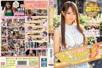MIFD-008 Again AV Shooting Aimed At The Part-time Job The Way Home!Another Of Your Job 3 Production Henan Minori Earnestly To Go To Before The College Student To Work In A Cafe To Go Home