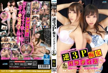 GYAZ-143 Reverse 3p Slut Paradise