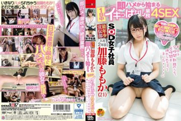 "SDMU-604 SOD Female Employee's Youngest Advertising Division 2nd Year Kato Momoka (21) Starting From Immediate Jokes IKKYOKU 4SEX ""I Was Able To Insert For 8 Hours Half Of Today's Work Today ..."""