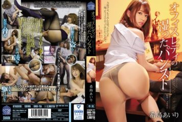 SHKD-755 Office Lady's Wet Pantyhose Ai Nagejima
