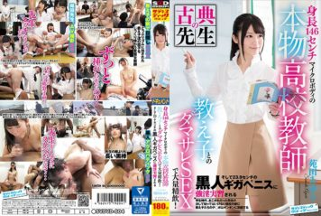 SVDVD-604 Drink A Lot With A Damascare SEX With A Genuine High School Teacher With Height 146 Cm Micro Body!And 23.9 Cm Black Gigapennis Practiced Fortune Nurse Ayuri Ninoda