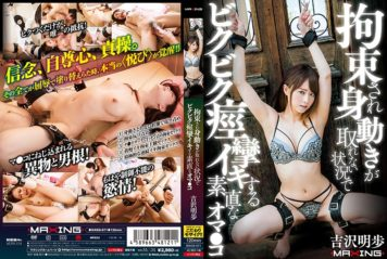 MXGS-971 A Straightforward Omen Who Is Cramping Seizure In A Situation Where It Is Restrained And Can Not Get Stuck ● Ko Yoshizawa Akihi