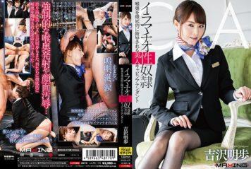 MXGS-979 Imamachio Sex Slave Beautiful Cavin Attendant Thoroughly Insulted In The Throat Backstage Yoshizawa Akko