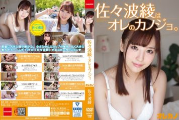 GAOR-121 Aya Sasami Is My Girlfriend.