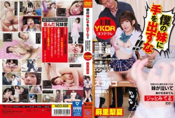 NEO-609 Do Not Put Your Hands On My Sister! It Is! Even If She Searches For Help By Crying Mari Ary Summer Sister ...
