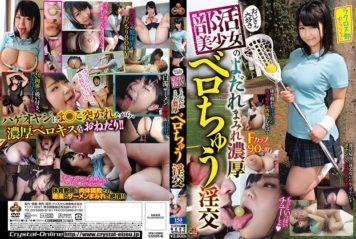 NITR-316 Uncle-loving Club Activities Beautiful Girls Drool Blossoms Rich Veil Chattery Asada Karia