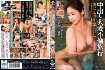 MCSR-259 Cream Pies Married Aduleny Travel Seto Sumire