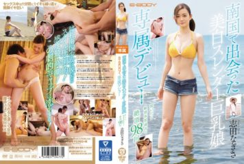 EBOD-597 Whitening Slender Busty Girl Who Met In Southern Country Exclusive Debut Of E-BODY Exclusive Debut Take Over When It Is Too Sensitive Cum Up To 98 Times Shida Nagisa