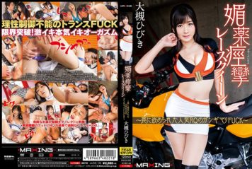 MXGS-992 Aphrodisiac Spasm Race Queen ~ Popular RQ Fucked In A Trap FUCK ~ Hiki Otsuki