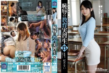 SHKD-759 Educational Internship Student 13 Shōmoku Rui