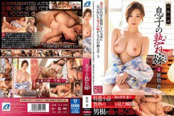 XVSR-275 Sensual Novel Son's Ripe Bride Sakurako Ann