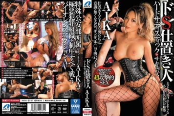 XVSR-273 Do S Buyers AIKA Hard Sadistic In Succubus ~ Cruelly Awesome Super Aggressive SEX ~