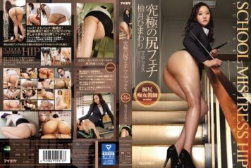 IPX-023 Ultimate Butt Fetish Maniacs Tailored Slut Teacher Version Yuzu Sunflower