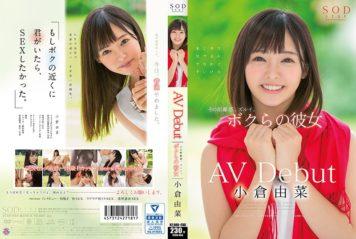 STAR-854 Yuri Ogura AV Debut