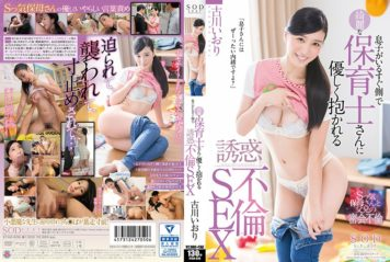 STAR-836 Furukawa Iko Tempe Infidelity SEX That Gently Holds To A Beautiful Nursery Teacher On The Immediate Side With My Son